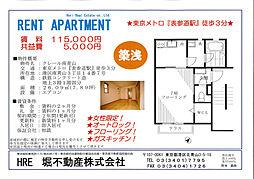表参道駅 11.5万円