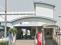 名古屋鉄道河和線「南加木屋」駅