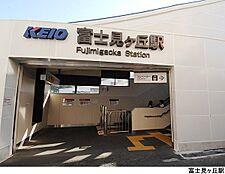 富士見ケ丘駅(現地まで880m)