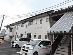さくら荘[1階]の外観