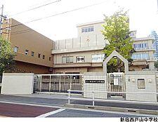 新宿西戸山中学校