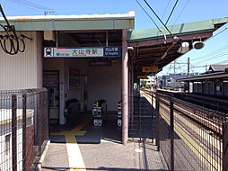 名鉄犬山線「大山寺」駅 徒歩14分(1080m)