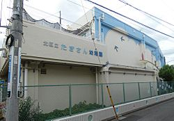 北区立たきさん幼稚園