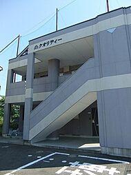 クオリティ[1階]の外観
