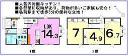 大字稲田1丁目 新築戸建