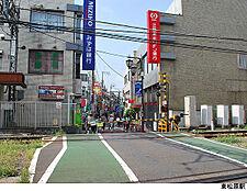 東松原駅(現地まで240m)