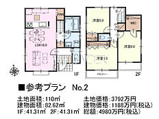 2号地 建物プラン例(間取図) 小平市上水南町1丁目