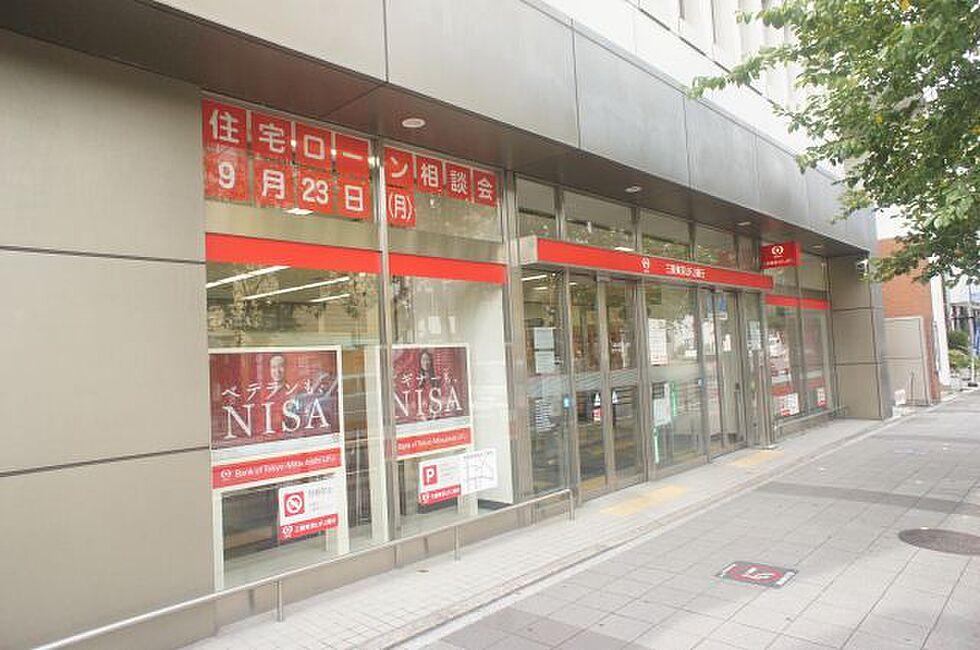 周辺(三菱東京UFJ銀行)