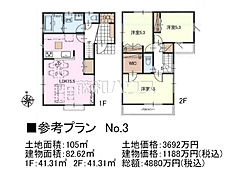 3号地 建物プラン例(間取図) 小平市上水南町1丁目