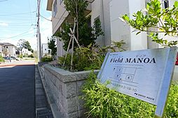 Field MANOA C[2階]の外観