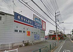 ウエルシア 八王子川口店(987m)
