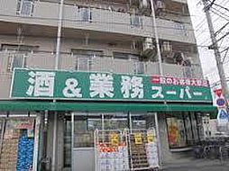 業務スーパー 西武東大和店(582m)