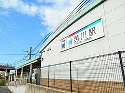男川駅まで約1500m 徒歩約19分