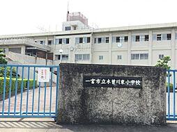 木曽川東小学校