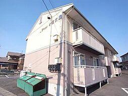 セジュール小田前B[2階]の外観