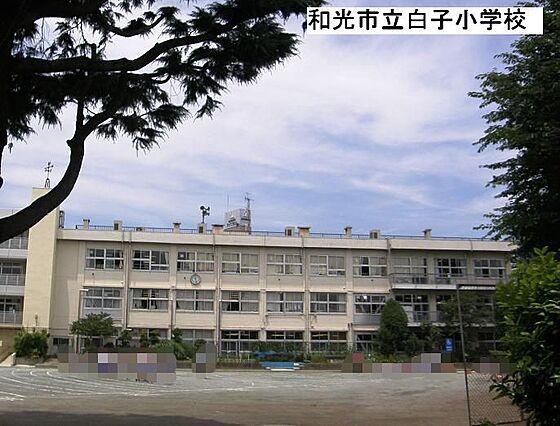 小学校和光市立...