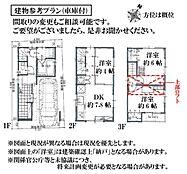 建物プラン 建物面積;65.86平米(別途車庫面積)