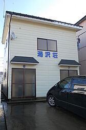 湯沢駅 4.8万円