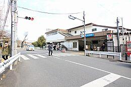 小田急線「玉川学園前」駅まで約1230m