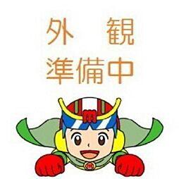 鷲別駅 4.0万円