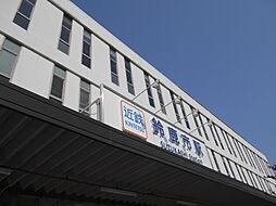 近鉄鈴鹿線「鈴鹿市」駅から徒歩6分