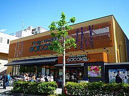 スーパーSATAKE西駅前店まで198m