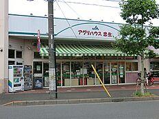 町田市農協アグリハウス忠生店 500m