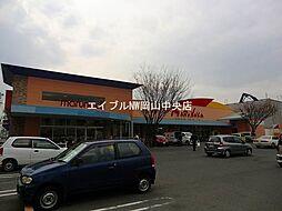 山陽マルナカ 東古松店