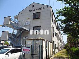 桜マンションⅠ B棟[2階]の外観