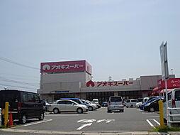 アオキスーパー武豊店 徒歩 約8分(約600m)