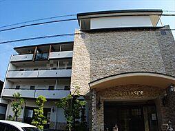 クリークサイドマンションC棟[1階]の外観