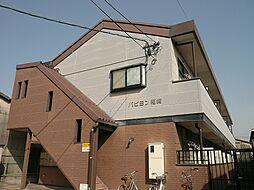 パピヨン箱崎[2階]の外観
