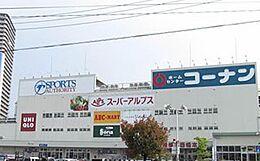ホームセンターコーナン 相模原西橋本店(1685m)