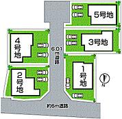 全5区画・前面道路6~6.01m
