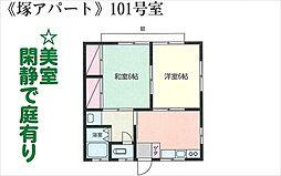 塚アパート[101号室号室]の間取り