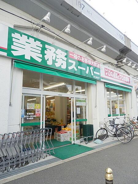 業務スーパー西九条店まで251m、食材を一気に買って節約