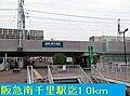 阪急南千里駅ま...
