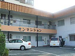 サンマンション[2階]の外観