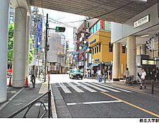 都立大学駅(現地まで1040m)