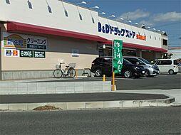 B&Dドラッグストア 豊田前山店(535m)