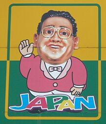 ジャパン 牧野店(1841m)