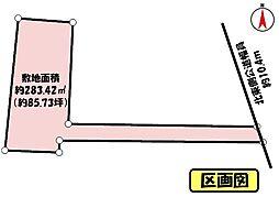 約283.42平米(約85.73坪)