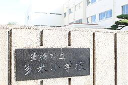 豊橋市立多米小学校(104m)