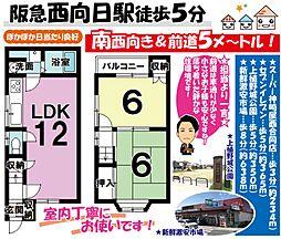 西向日駅 898万円