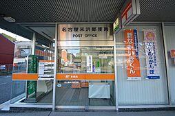 名古屋米浜郵便局まで595m