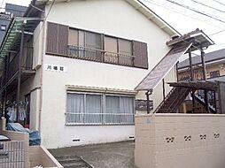 川端荘[203号室]の外観