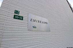 EMIREA日明I(エミリアヒアガリ)[2階]の外観