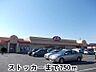 周辺,2DK,面積39.74m2,賃料3.2万円,JR常磐線 神立駅 徒歩17分,,茨城県かすみがうら市稲吉南2丁目