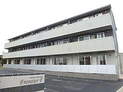フロンティアF[2階]の外観