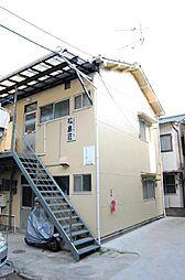 松島荘[1階]の外観